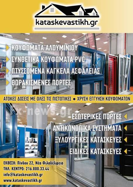 43e3862ae200 kataskevastikh.gr  Επισκευάστε τα παλιά σας κουφώματα και κερδίστε ...