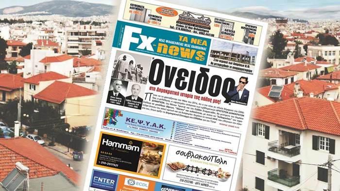 d167378844 Κυκλοφορεί ΔΩΡΕΑΝ στο σύνολο της πόλης το νέο τεύχος (Ιουνίου-Ιουλίου) της  έντυπης εφημερίδας Fx-news με πρωτοσέλιδο τίτλο