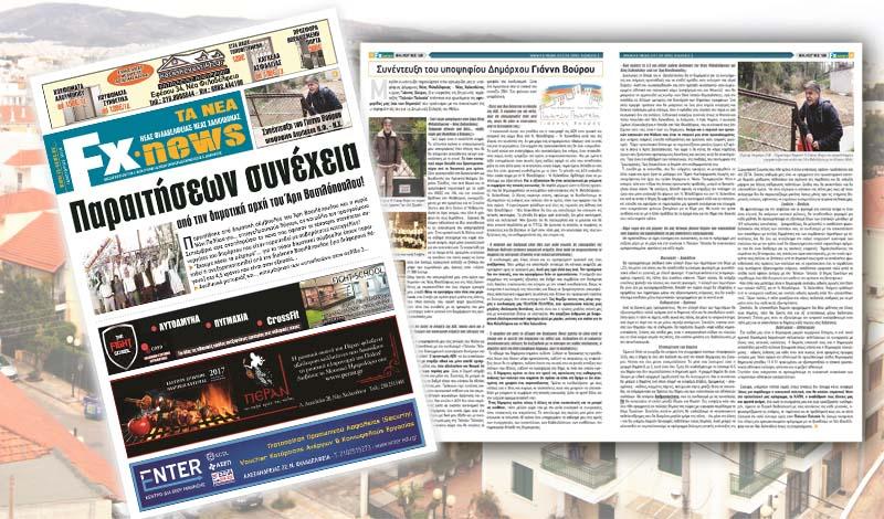 0eb411beeb52 Η συνέντευξη δημοσιεύθηκε στην έντυπη εφημερίδα Fx-news Ιανουαρίου