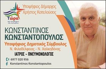 ΚΩΝΣΤΑΝΤΙΝΟΣ ΚΩΝΣΤΑΝΤΟΠΟΥΛΟΣ